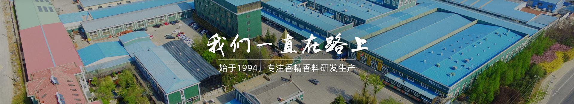花帝,始于1994,专注香精香料研发生产
