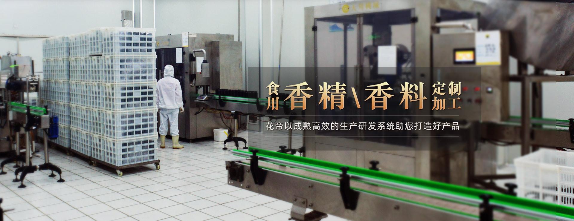 花帝以成熟高效的生产研发系统助您打造好产品