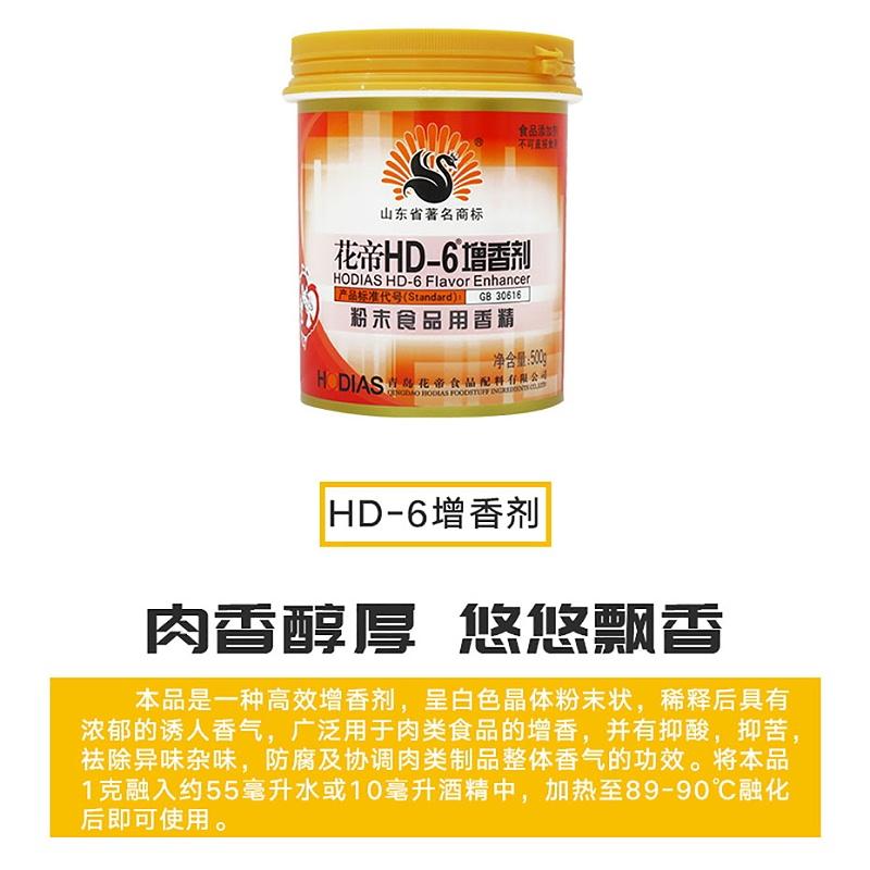 HD-6增香剂在酱卤制品中的应用