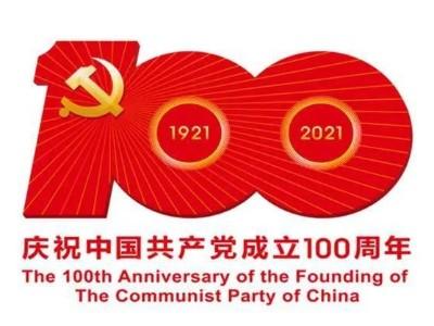 花帝集团庆祝建党100周年