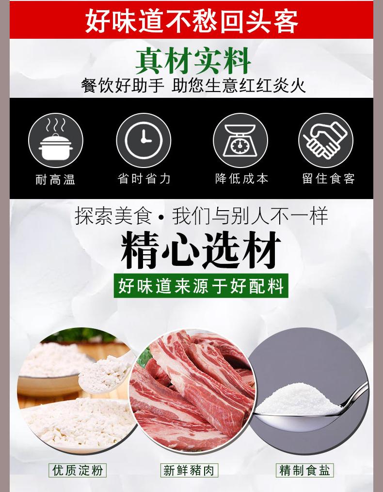 猪肉粉内页_04