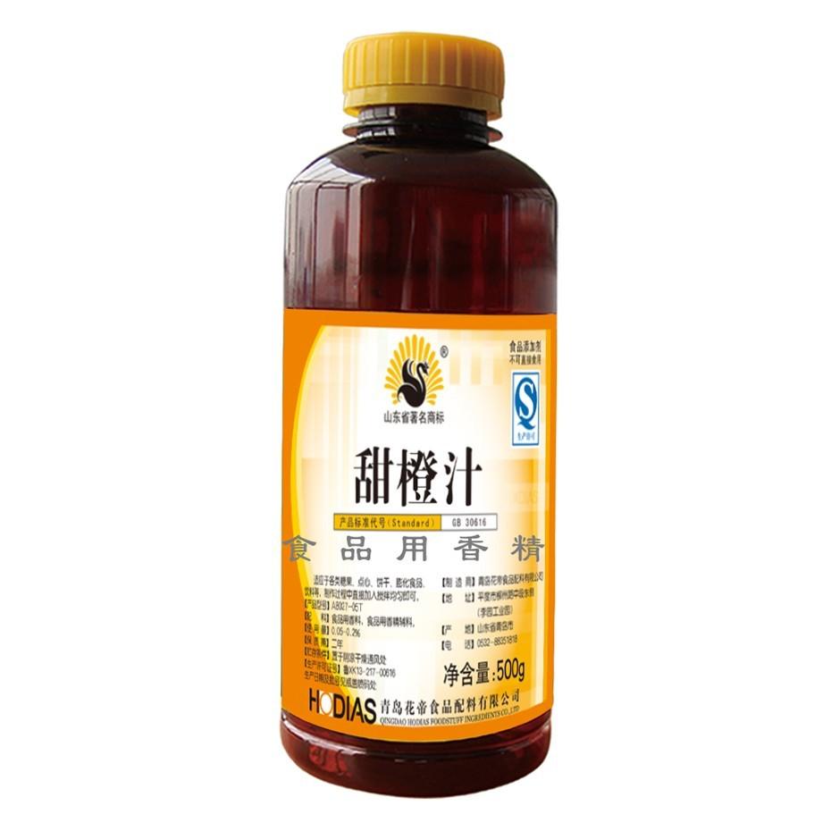 甜橙汁香精-花帝食品