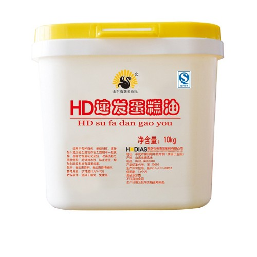 HD速发蛋糕油