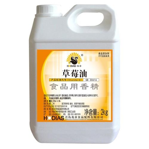 E6031草莓油溶食品用香精