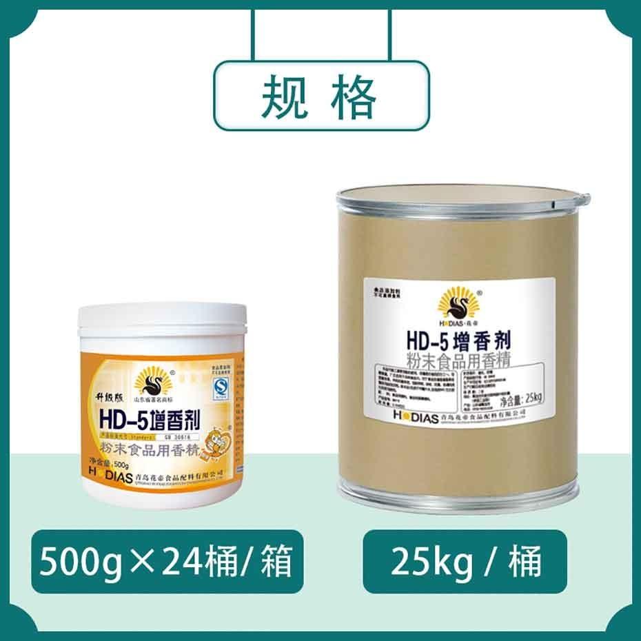 HD-5增香剂-花帝