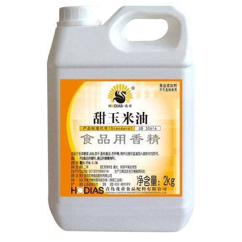 甜玉米油液体食品用香精
