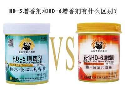 HD-5增香剂和HD-6增香剂有什么区别?