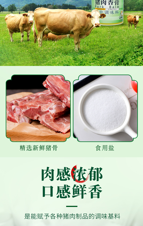 豬肉香膏-1_04