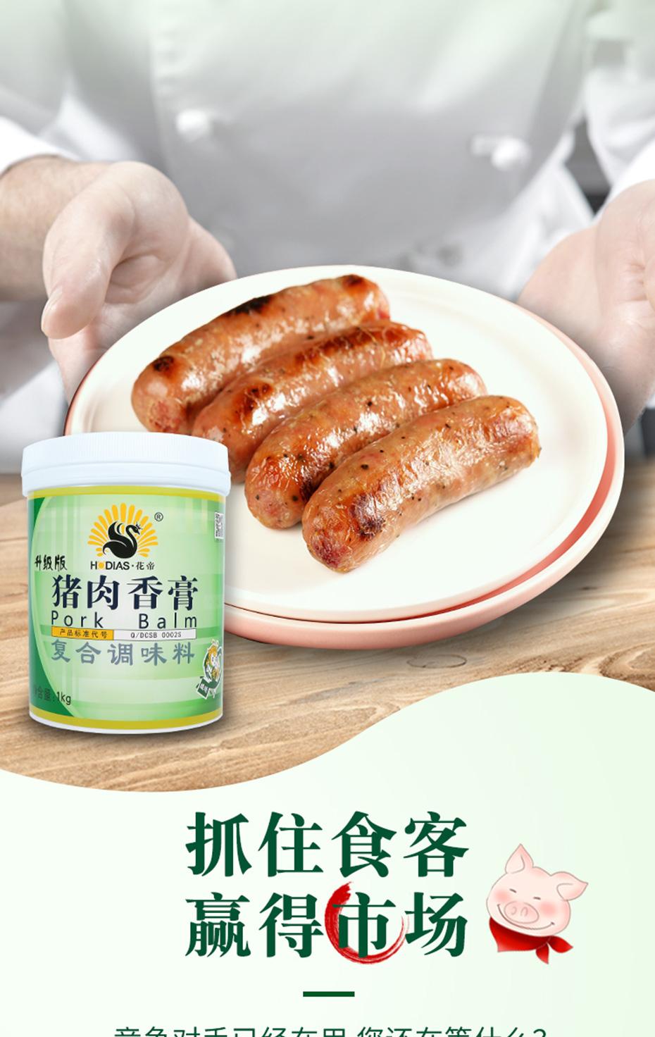 豬肉香膏-1_05
