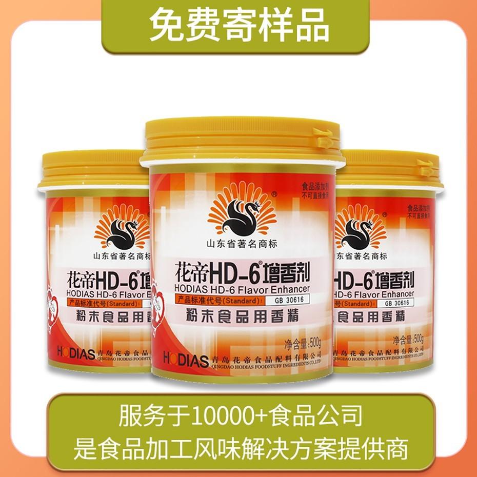 HD-6增香剂-花帝食品