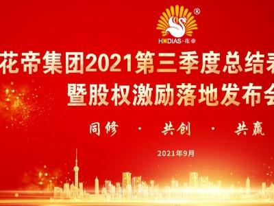 花帝集团2021年第三季度总结表彰大会暨股权激励落地发布会