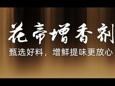 食品用香精广泛应用尽在青岛花帝