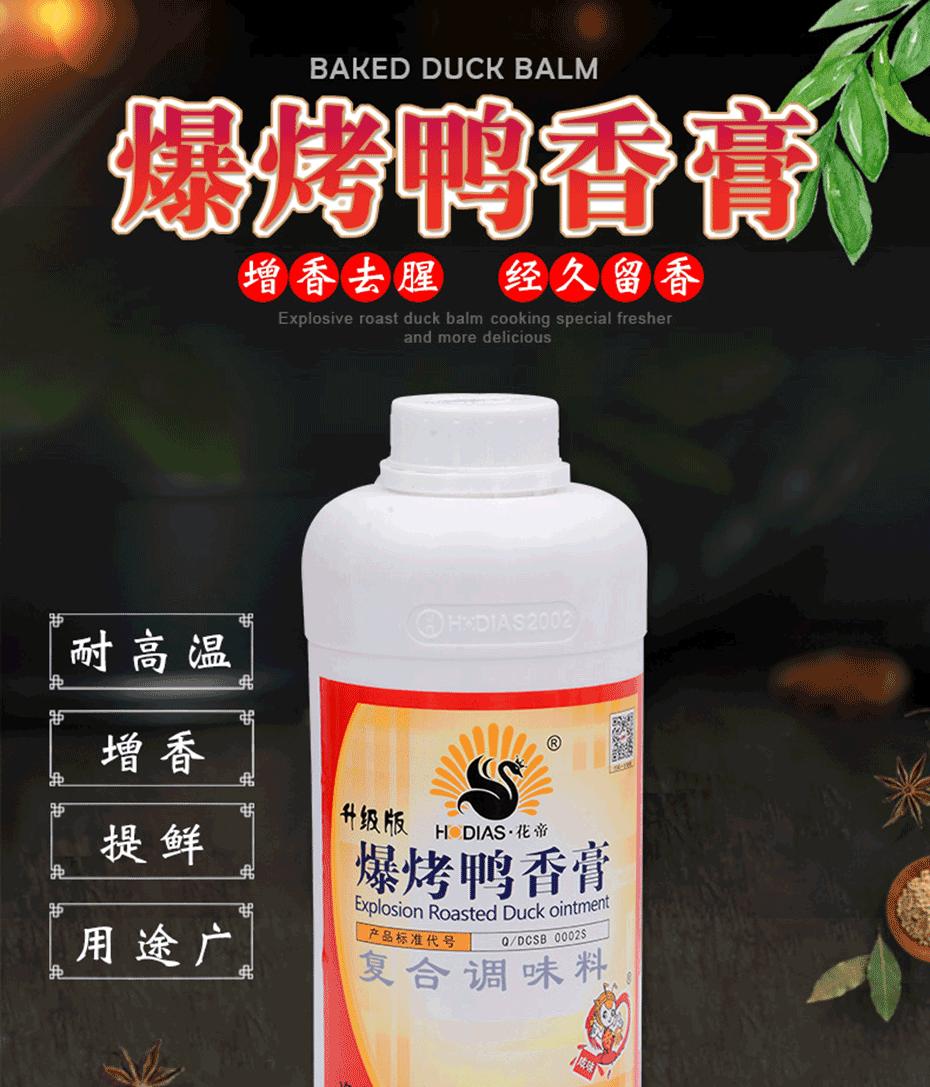 爆烤鸭香膏详情_01