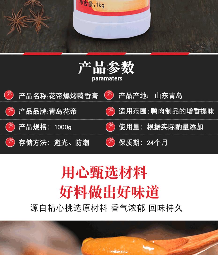 爆烤鸭香膏详情_02