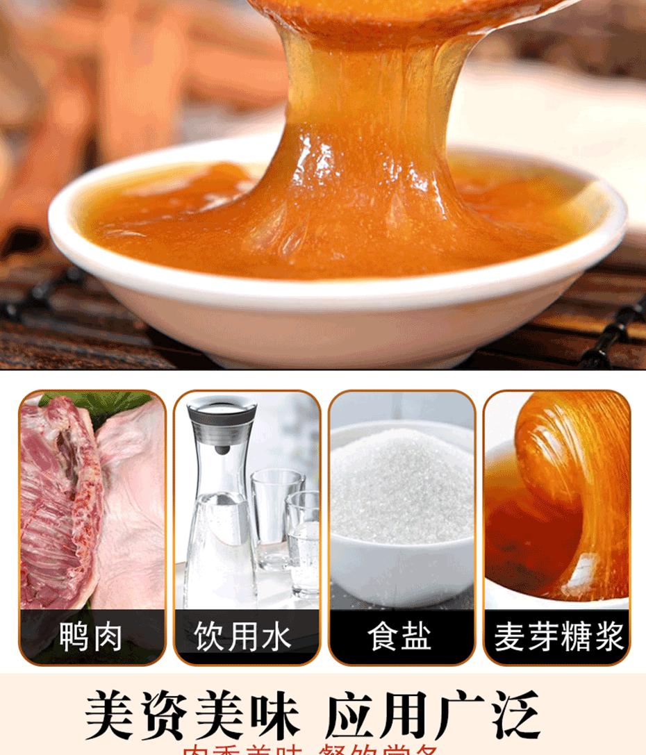 爆烤鸭香膏详情_03