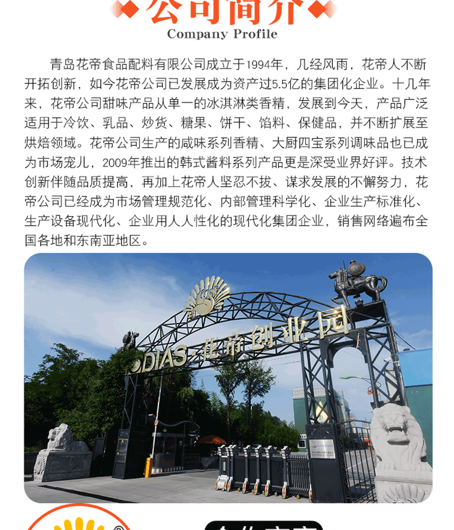爆烤鸭香膏详情_08