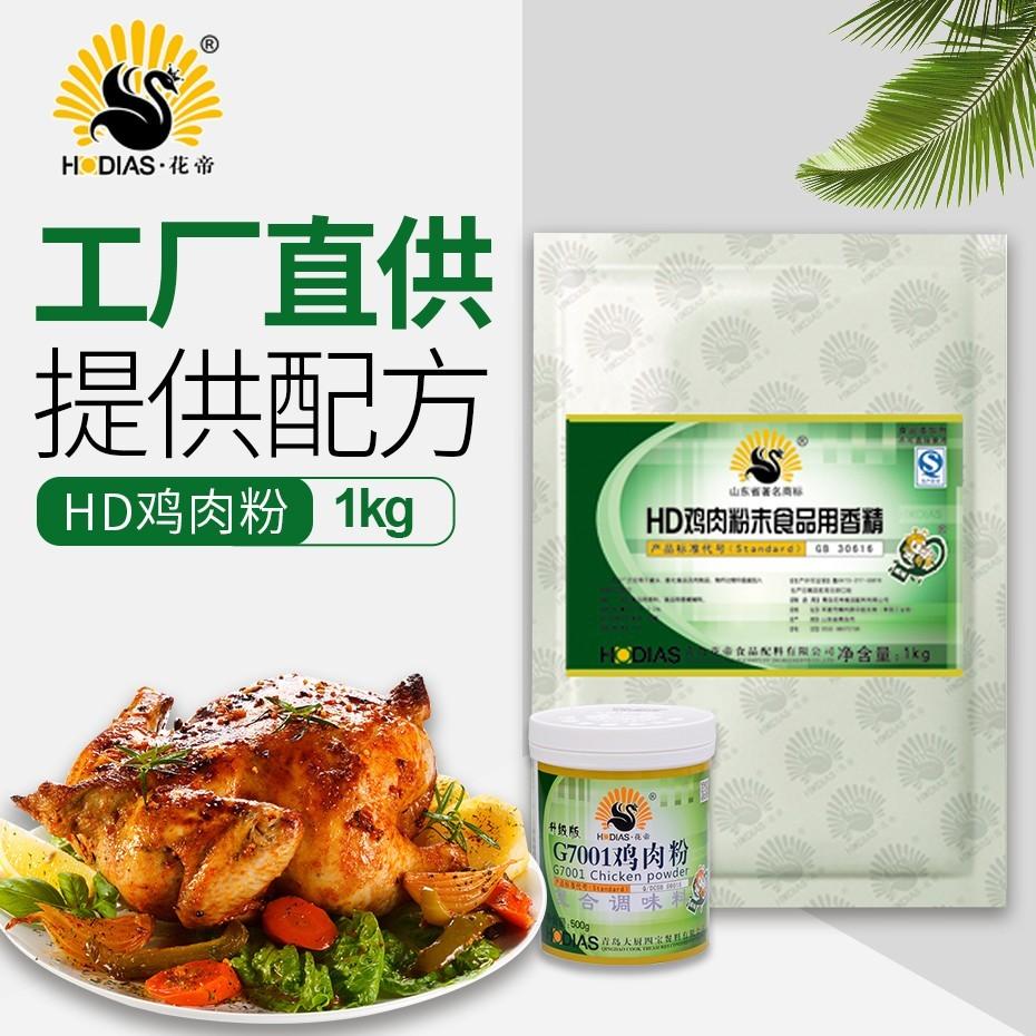 花帝食品-HD鸡肉粉末食品用香精