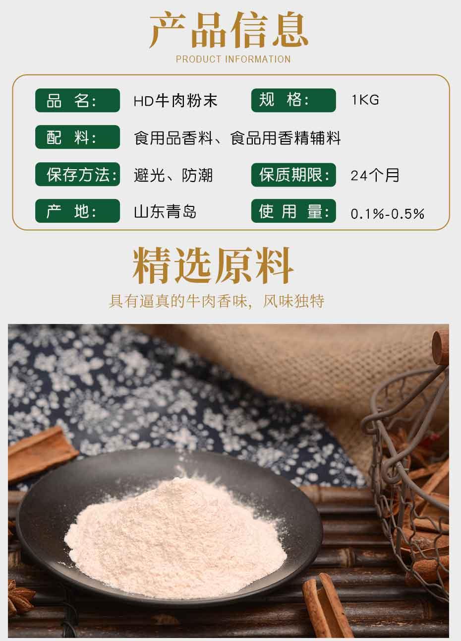 HD牛肉粉末食品用香精