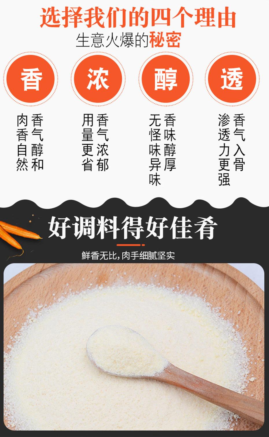 HD-9鸡品增香剂