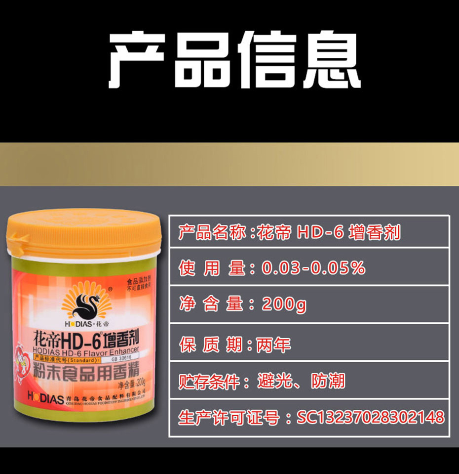 HD-6增香剂