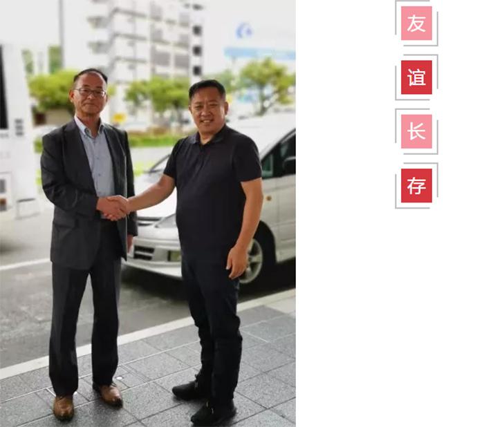 花帝董事长张福财亲切会见某株式会社社长