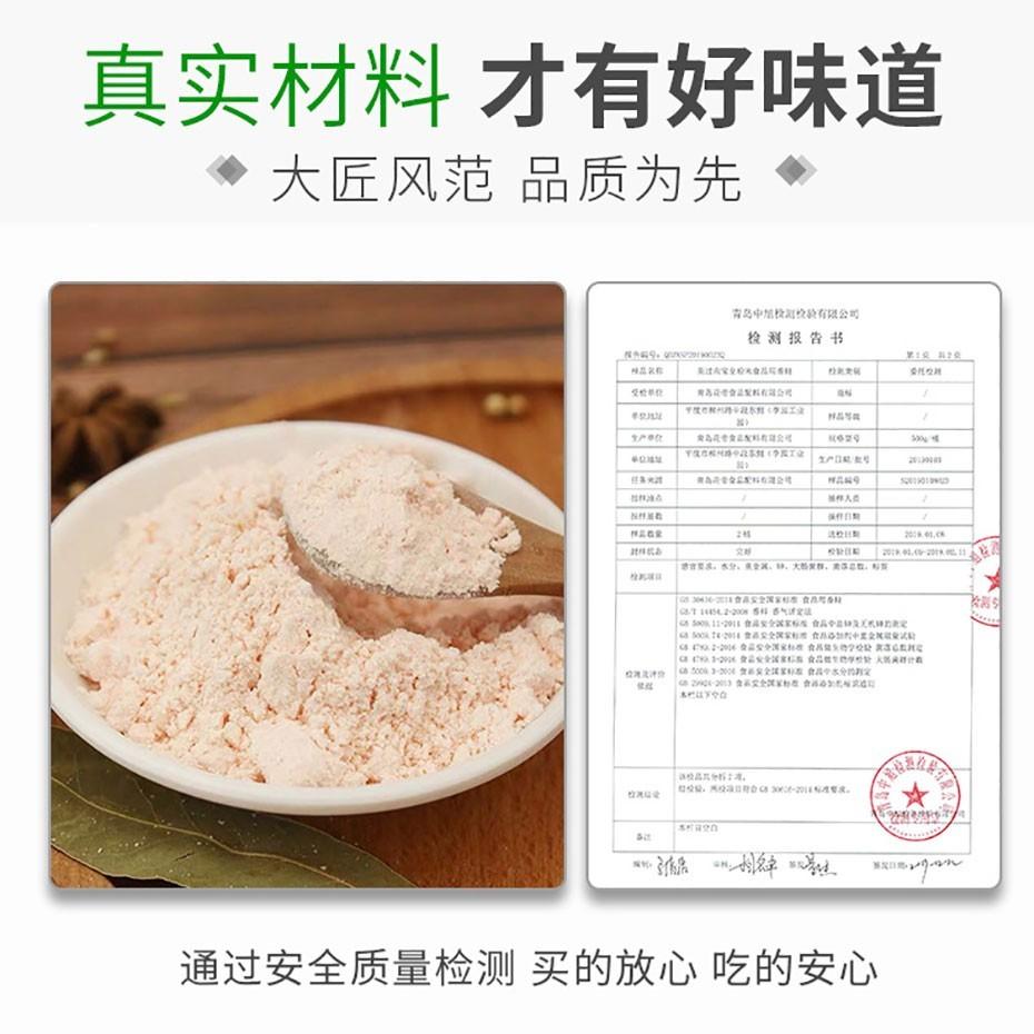 肉宝皇粉末食品用香精
