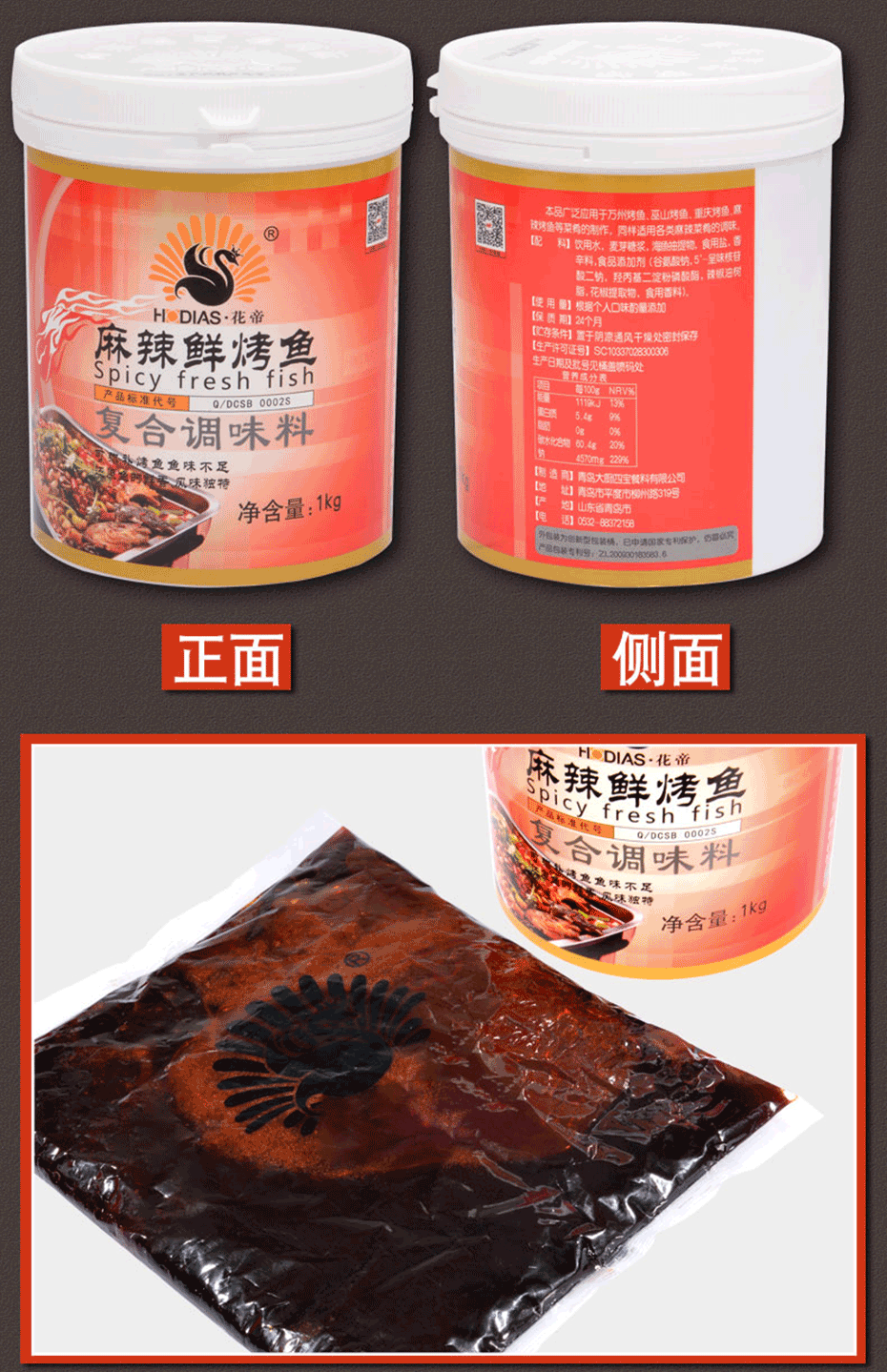 麻辣鲜烤鱼调味料
