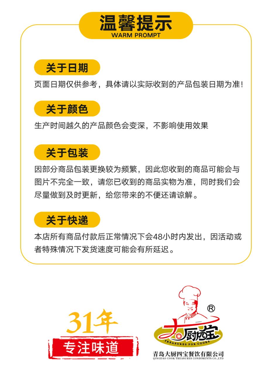 HD-6增香剂升级版_10