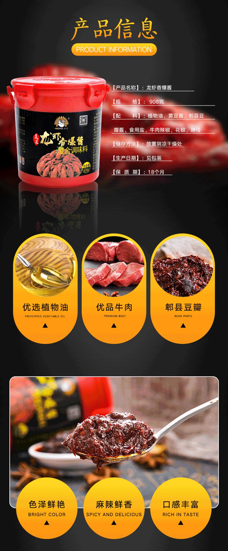 龙虾香爆酱