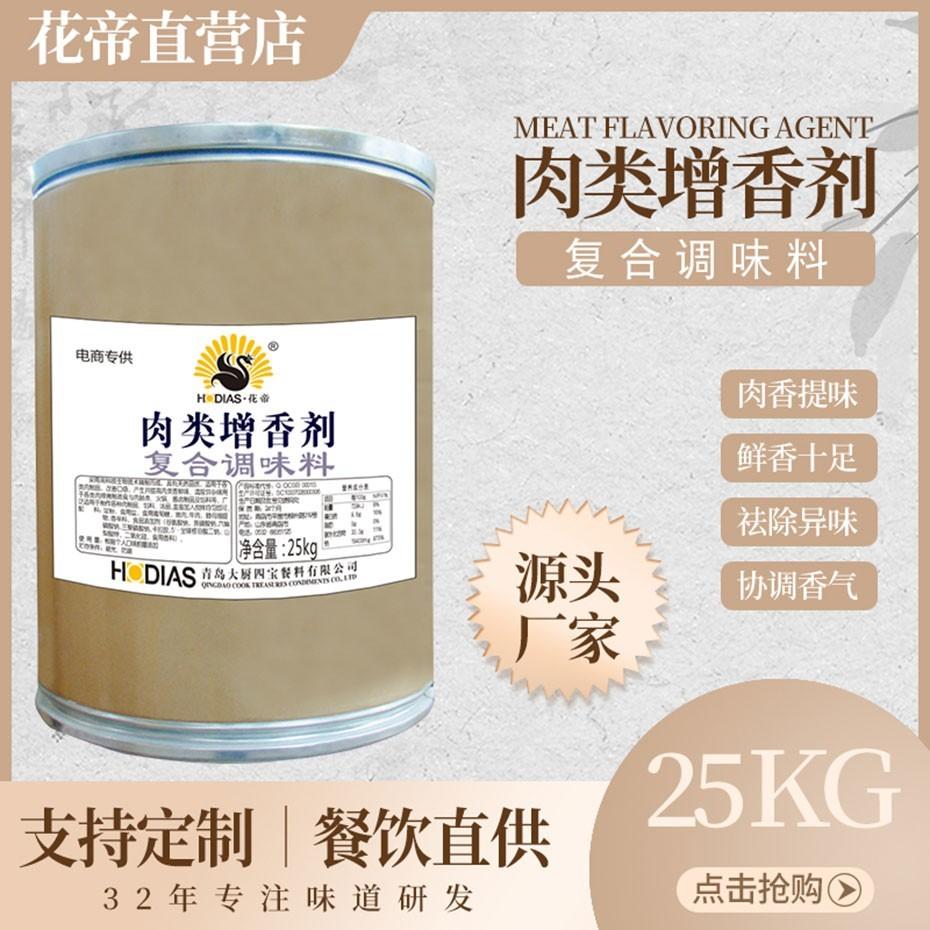 肉类增香剂
