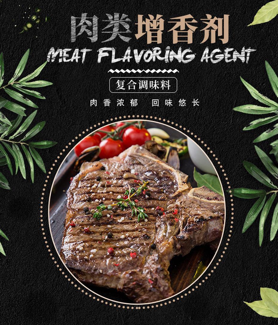 肉类增香剂_01