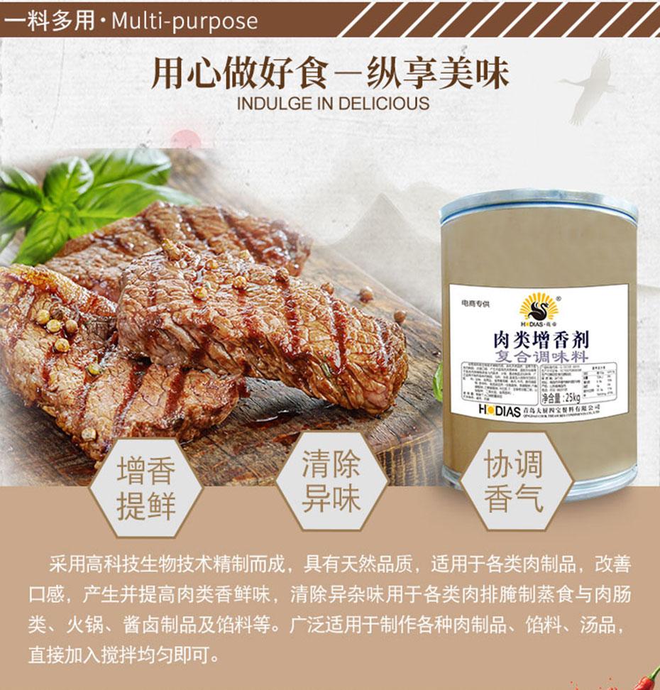 肉类增香剂_05