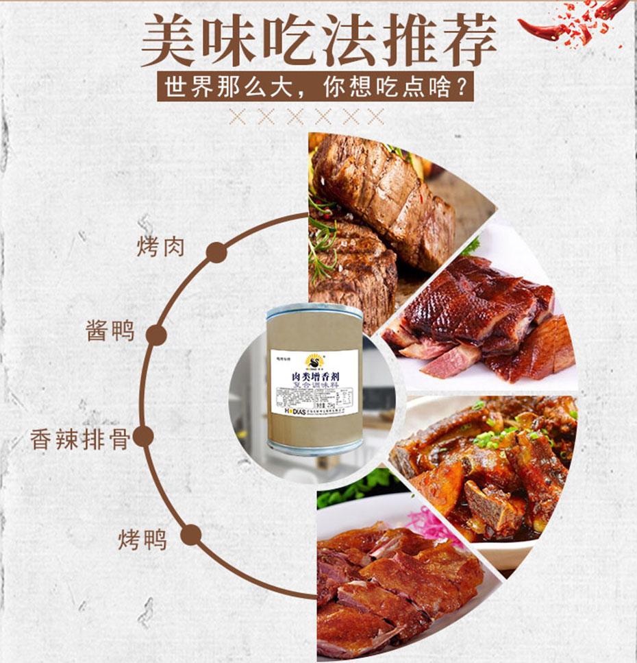 肉类增香剂_06
