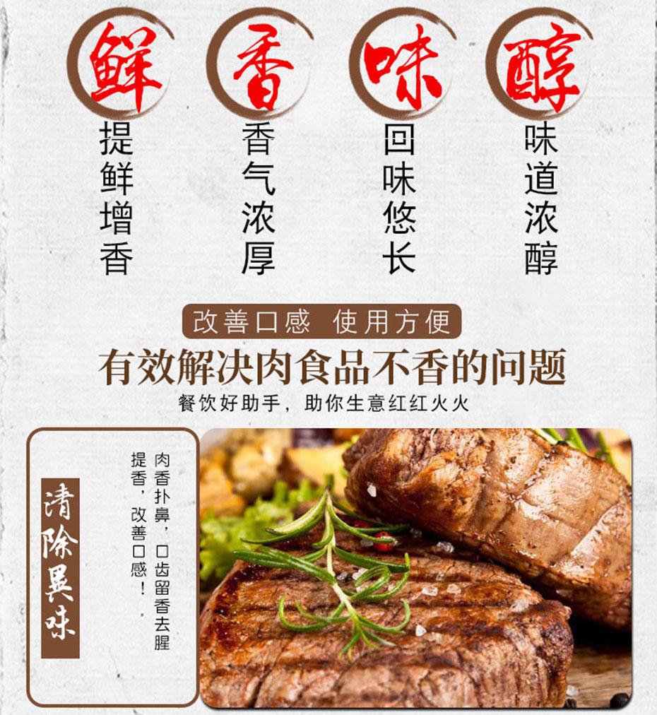 肉类增香剂_07