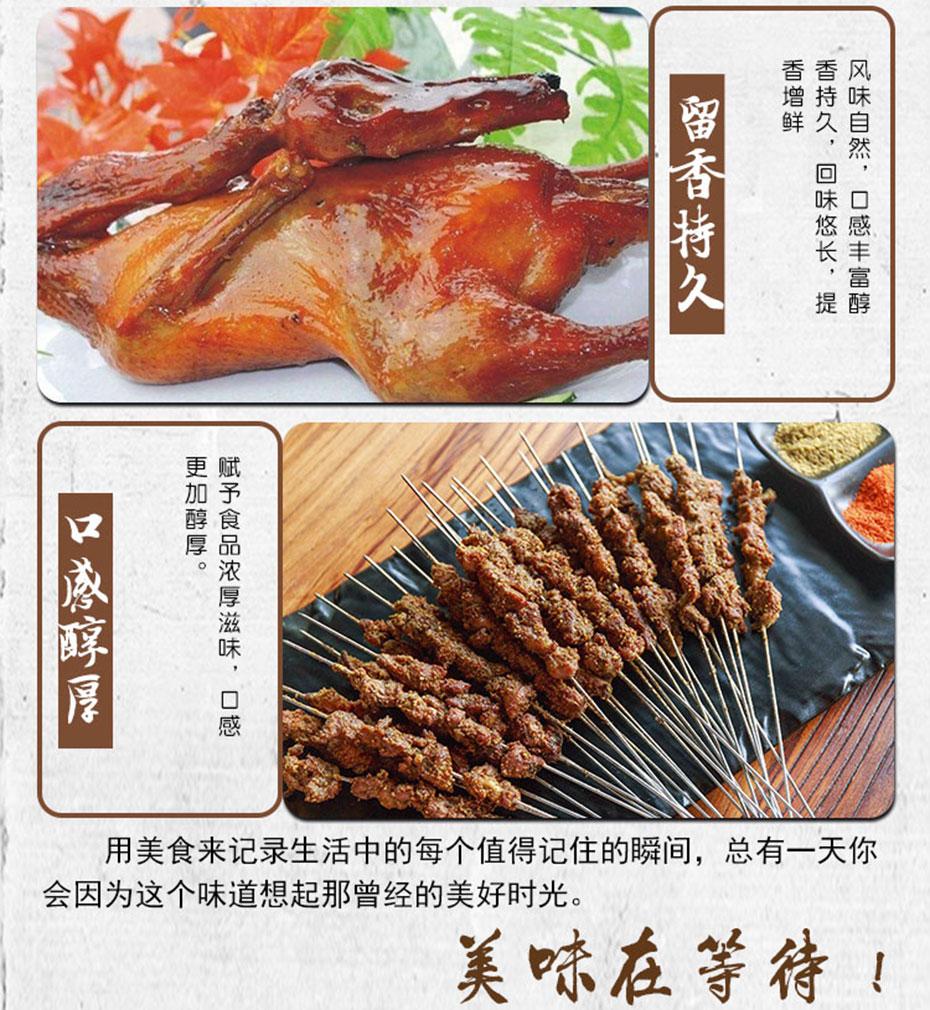 肉类增香剂_08