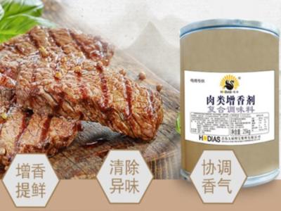 肉味香精在食品中都有哪些应用?跟着花帝食品一起来了解一下