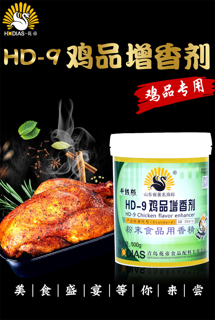 花帝教您应该如何区别HD-9鸡品增香剂的好坏