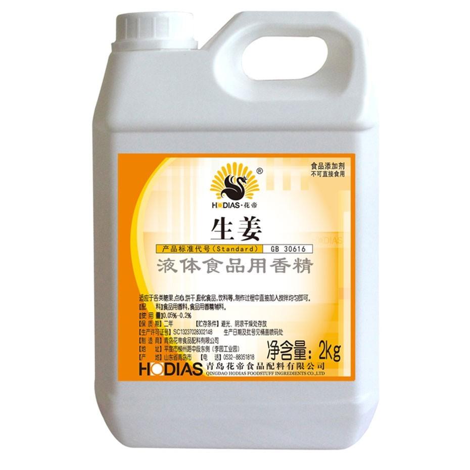 A8240生姜液体食品用香精