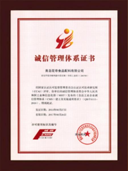 诚信管理体系证书