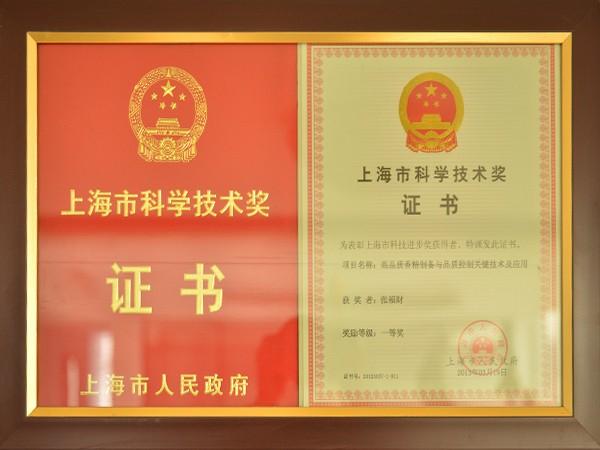 上海市科学技术奖证书