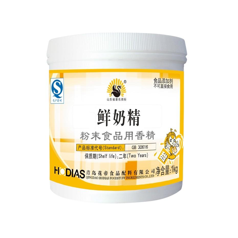 F9029鲜奶精粉末香精-花帝食品